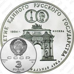 3 рубля 1991, арка