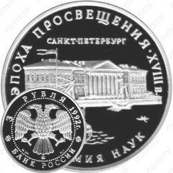 3 рубля 1992, академия
