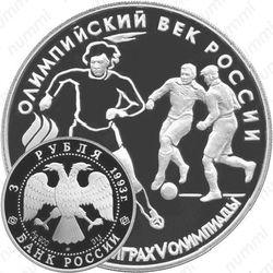 3 рубля 1993, футбол