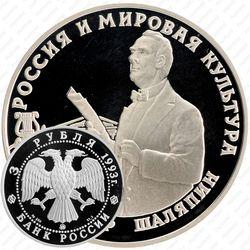 3 рубля 1993, Шаляпин