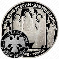 3 рубля 1996, Троица