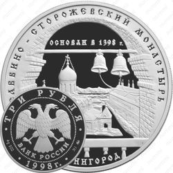 3 рубля 1998, монастырь
