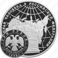3 рубля 1998, права человека