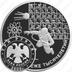 3 рубля 2000, наука