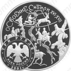 3 рубля 2001, Сибирь