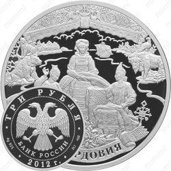 3 рубля 2012, Мордовия