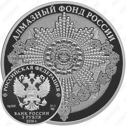 3 рубля 2016, звезда Св. Андрея Первозванного