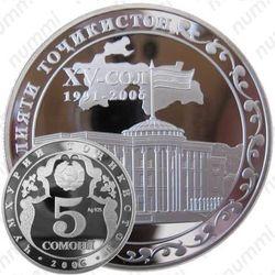 5 сомони 2006, 15 лет независимости