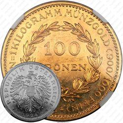 100 крон 1924, золото