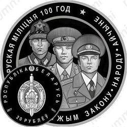 20 рублей 2017, Белорусская милиция