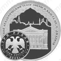 3 рубля 2005, татарский театр