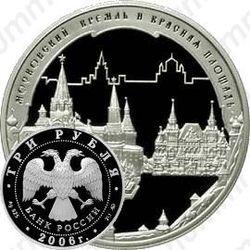 3 рубля 2006, Кремль