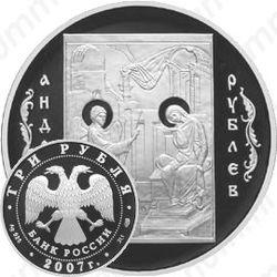 3 рубля 2007, Рублев