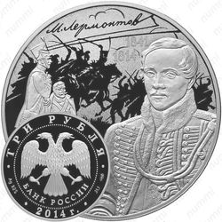 3 рубля 2014, Лермонтов