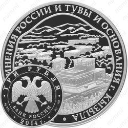 3 рубля 2014, Театр