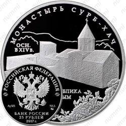 3 рубля 2017, Сурб-Хач