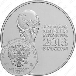 3 рубля 2018, ЧМ по футболу