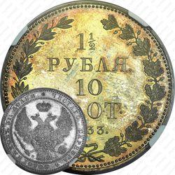 1 1/2 рубля - 10 злотых 1833, НГ