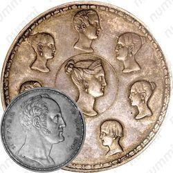 1 1/2 рубля - 10 злотых 1836, семейный (П. У.)