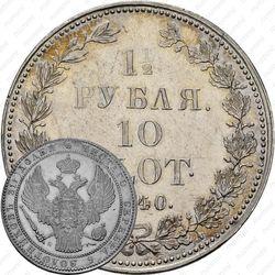 1 1/2 рубля - 10 злотых 1840, НГ