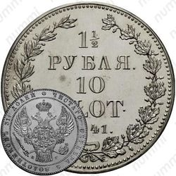 1 1/2 рубля - 10 злотых 1841, НГ