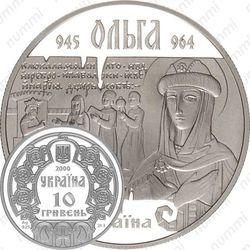 10 гривен 2000, княгиня Ольга