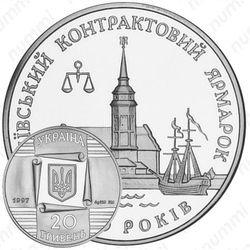 20 гривен 1997, Киевская Контрактовая ярмарка