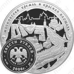200 рублей 2006, Кремль