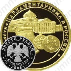 200 рублей 2006, парламентаризм