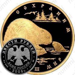 200 рублей 2008, бобр