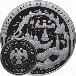 200 рублей 2009, Новгород