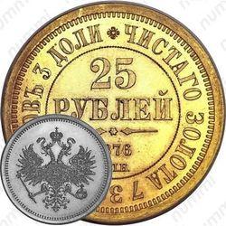 25 рублей 1876, Князю Владимиру Александровичу
