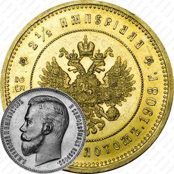 25 рублей 1908, Николаю II