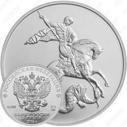 3 рубля 2016, Победоносец