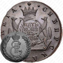 5 копеек 1780, КМ, Редкие