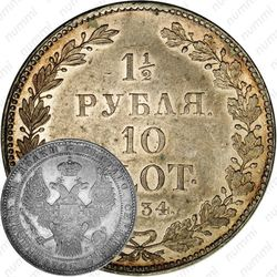 1 1/2 рубля - 10 злотых 1834, НГ