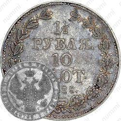 1 1/2 рубля - 10 злотых 1838, НГ