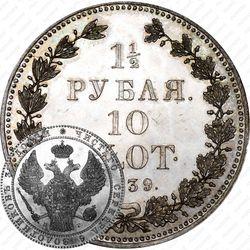 1 1/2 рубля - 10 злотых 1839, НГ