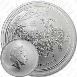 1 доллар 2015, год козы