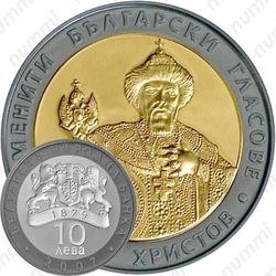 10 левов 2007, Борис Христов