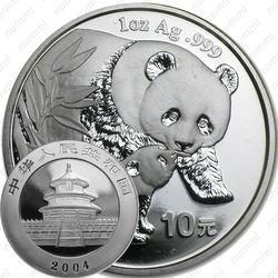 10 юаней 2004, панда
