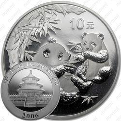 10 юаней 2006, панда