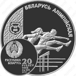 20 рублей 1998, лёгкая атлетика