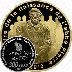 200 евро 2012, аббат Пьер