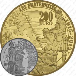 200 евро 2015, рождественское перемирие