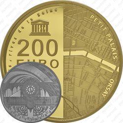 200 евро 2016, берега Сены
