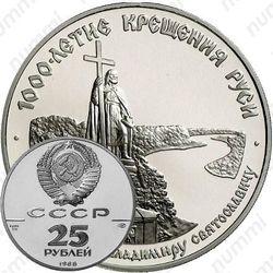 25 рублей 1988, памятник Владимиру