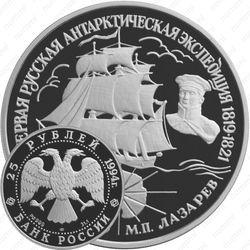 25 рублей 1994, Мирный