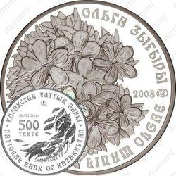 500 тенге 2008, лён Ольги