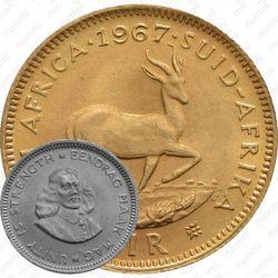 1 ранд 1967